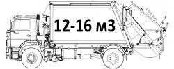 Мусоровозы 12-16 м3